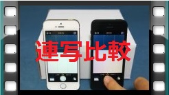 Apple iPhone5s vs iPhone5