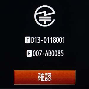 技適マーク ソニー DSC-RX100M2